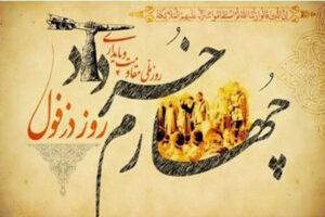 چهارم خرداد، روز دزفول، روز ملی مقاومت و پایداری