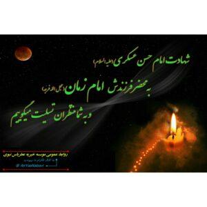 هشتم ربیع الاول سالروز شهادت خورشید دربند، امام حسن عسگری(ع) بر تمام شیعیان جهان تسلیت باد