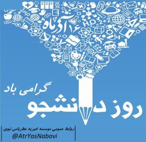 16 آذر ، روز دانشجو گرامی باد