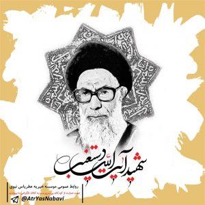 """شهادت آیتالله """"دستغیب"""" سومین شهید محراب به دست منافقان ( 1360 هـ ش)"""