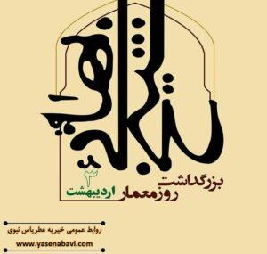روز بزرگداشت شیخ بهایی و مقام معمار