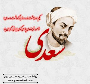 یکم اردیبهشت ماه روز بزرگداشت مقام سعدی گرامی باد