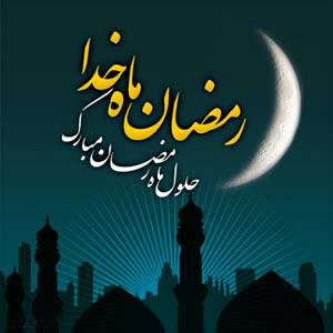 حلول ماه مبارک رمضان ماه عبادتهای عاشقانه گرامی باد
