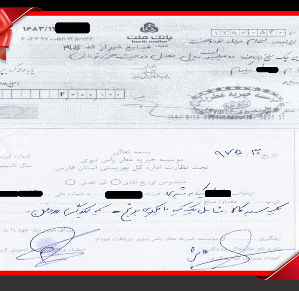 گزارش عملکرد عطر یاس نبوی در عید قربان