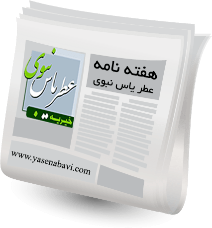 هفته نامه عطر یاس نبوی راه اندازی شد