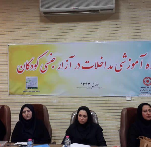 برگزاری دوره آموزشی مداخلات در آزار جنسی کودکان