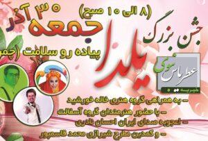 برپایی جشن بزرگ یلدا در پیاده رو سلامت
