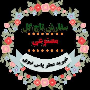 اجاره تاج گل مصنوعی در شیراز