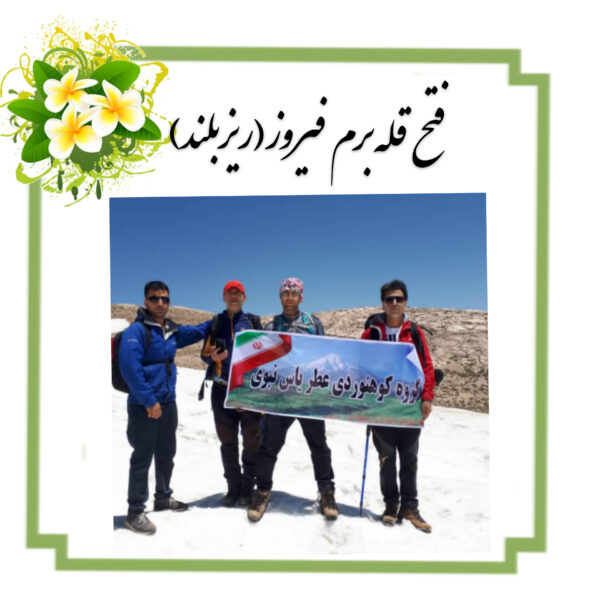 فتح قله برم فیروز(ریزبلند) توسط گروه کوهنوردی عطر یاس