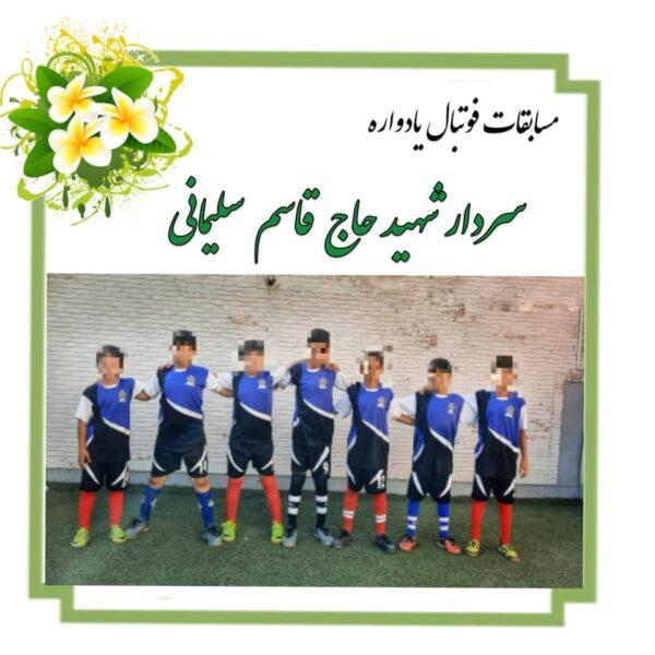 مسابقات فوتبال یادواره سردار شهید حاج قاسم سلیمانی